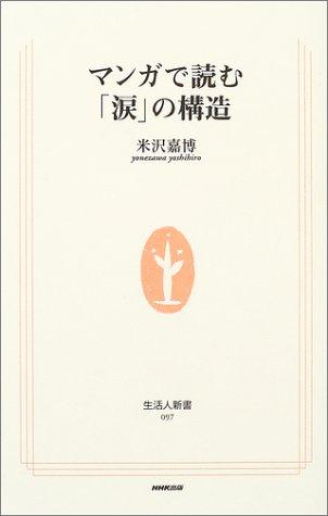 マンガで読む「涙」の構造 (生活人新書)