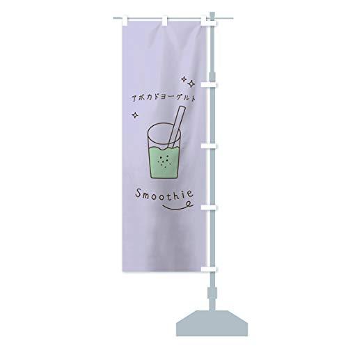 アボカドヨーグルトスムージー のぼり旗 サイズ選べます(コンパクト45x150cm 右チチ)