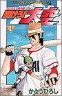駆けろ!大空 (1) (てんとう虫コミックス)の詳細を見る