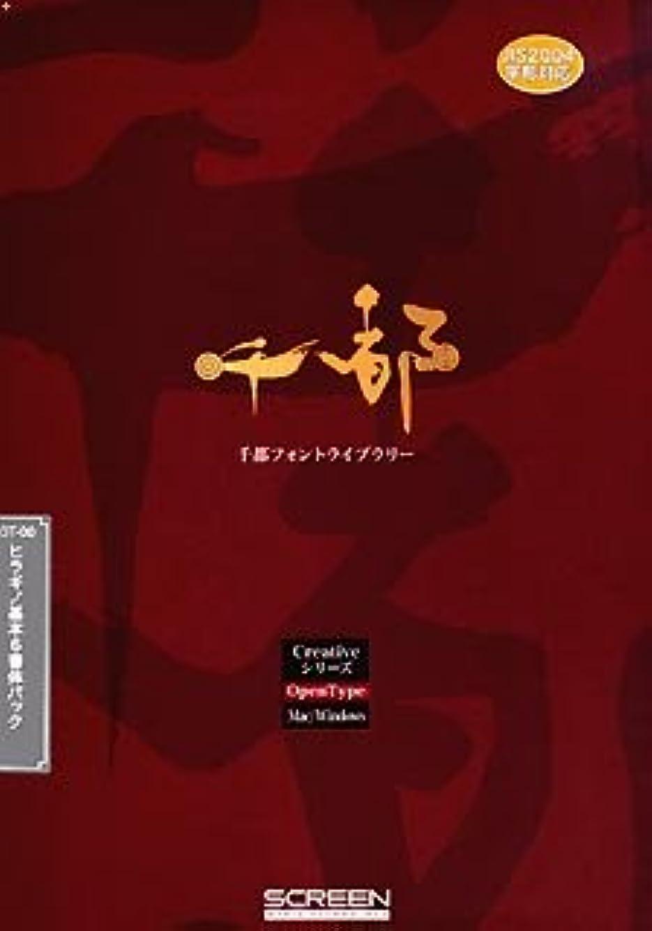労働者ゆりベリ千都フォントライブラリー Creativeシリーズ OpenType OT-00 ヒラギノ基本6書体パック Ver.8.0