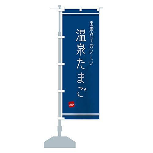 温泉たまご のぼり旗 サイズ選べます(ハーフ30x90cm 左チチ)