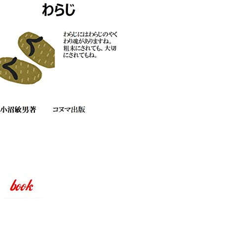 waragi (Japanese Edition)