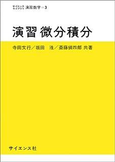 演習微分積分 ((サイエンスライブラリ―演習数学))