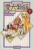 ドクター・ヘリオットの愛犬物語(下) (ドクター・ヘリオットシリーズ) (集英社文庫)