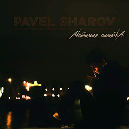 Pavel Sharov