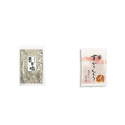 [2点セット] 香草塩 [袋タイプ](100g)・塩芋かりんとう(150g)