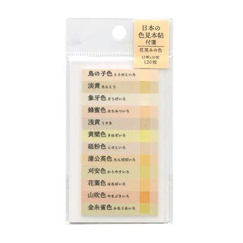日本の色見本帖短冊 付箋【花笑みの色】 727747