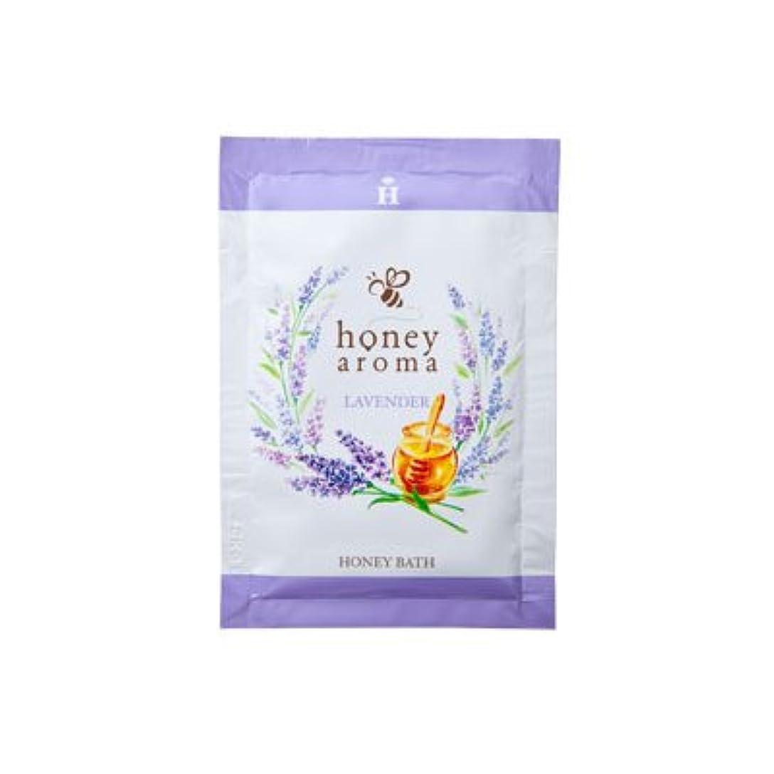 恵み補助現実にはハニーアロマ ハニーバス(入浴剤) 5包(ラベンダーの香り)