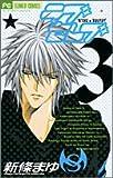 ラブセレブ 3 (フラワーコミックス)