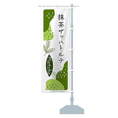 抹茶ザッハトルテ のぼり旗 サイズ選べます(コンパクト45x150cm 右チチ)