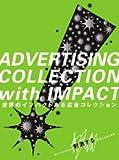 世界のインパクトある広告コレクション