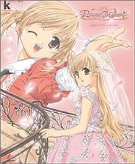 プリンセスメーカー4 公式コンプリートワークス (Kadokawa Game Collection)