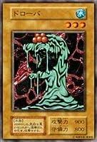遊戯王カード ドローバ VOL2-09N