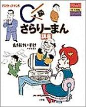 C級さらりーまん講座 マンガロム[CD-ROM]