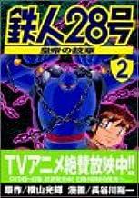 鉄人28号 2―皇帝の紋章 (マガジンZコミックス)