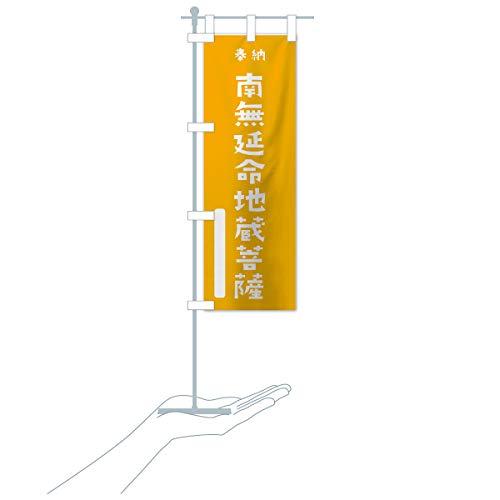 卓上ミニ南無延命地蔵菩薩 のぼり旗 サイズ選べます(卓上ミニのぼり10x30cm 立て台付き)
