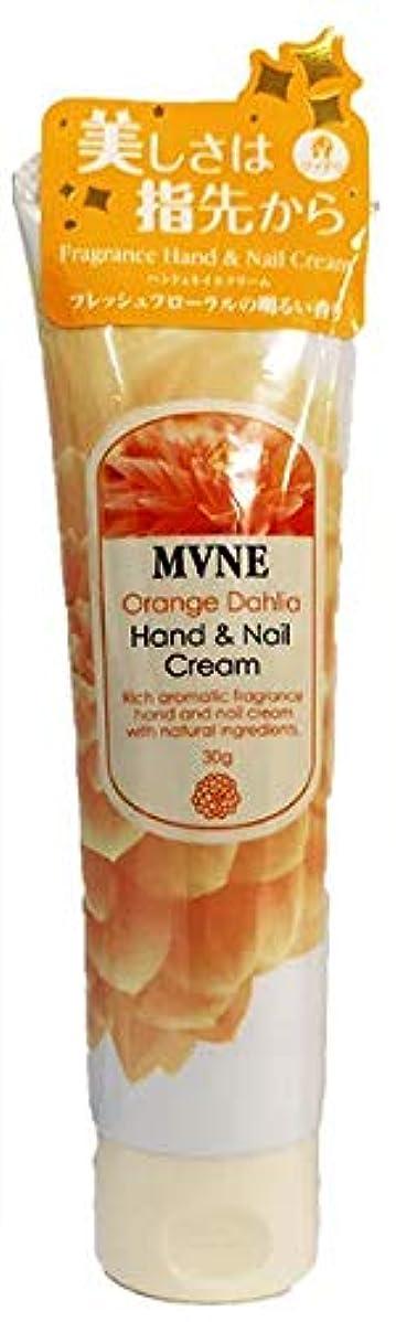 保証スコア確かなMVNE ハンド&ネイルクリーム Orange Dahlia オレンジダリア