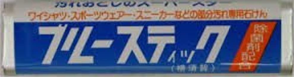 高く痛み任命するブルースティック(横須賀) 単品