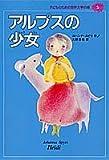 アルプスの少女 (子どものための世界文学の森 5)