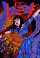 地獄星レミナ (ビッグコミックススペシャル)