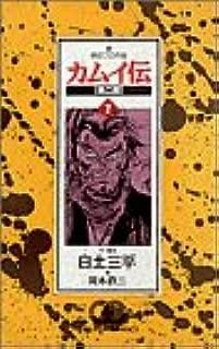 カムイ伝 (第2部7) (ゴールデン・コミックス)