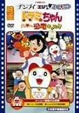 映画ドラミちゃん ハロー恐竜キッズ!/チンプイ エリさま活動大写真 [DVD] image