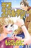 ラブスパルタン 1 (クイーンズコミックス)