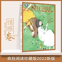 Crazy Reading Collector's Edition 3 Emotion Volume (Annual) 2022 Edition Star Education(Chinese Edition)