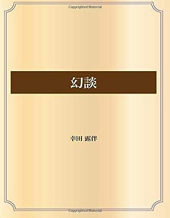 幻談 (青空文庫POD)