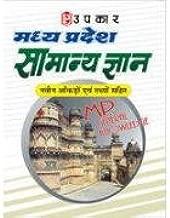 Madhya Pradesh Samanya Gyan (Navin Ankaro Sahit)