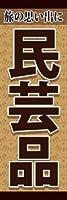 のぼり旗スタジオ のぼり旗 民芸品001 大サイズ H2700mm×W900mm