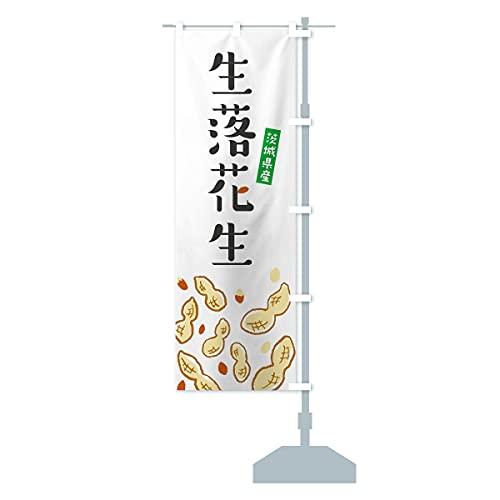 茨城県産生落花生 のぼり旗 サイズ選べます(スリム45x180cm 右チチ)