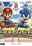 マリオ ソニックAT北京オリンピック―任天堂公式ガイドブック Wii版 (ワンダーライフスペシャル Wii任天堂公式ガイドブック)