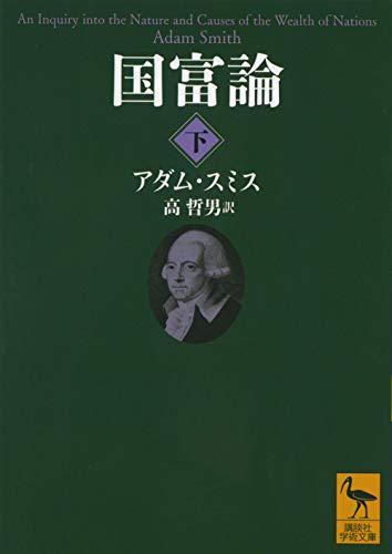 国富論(下) (講談社学術文庫)