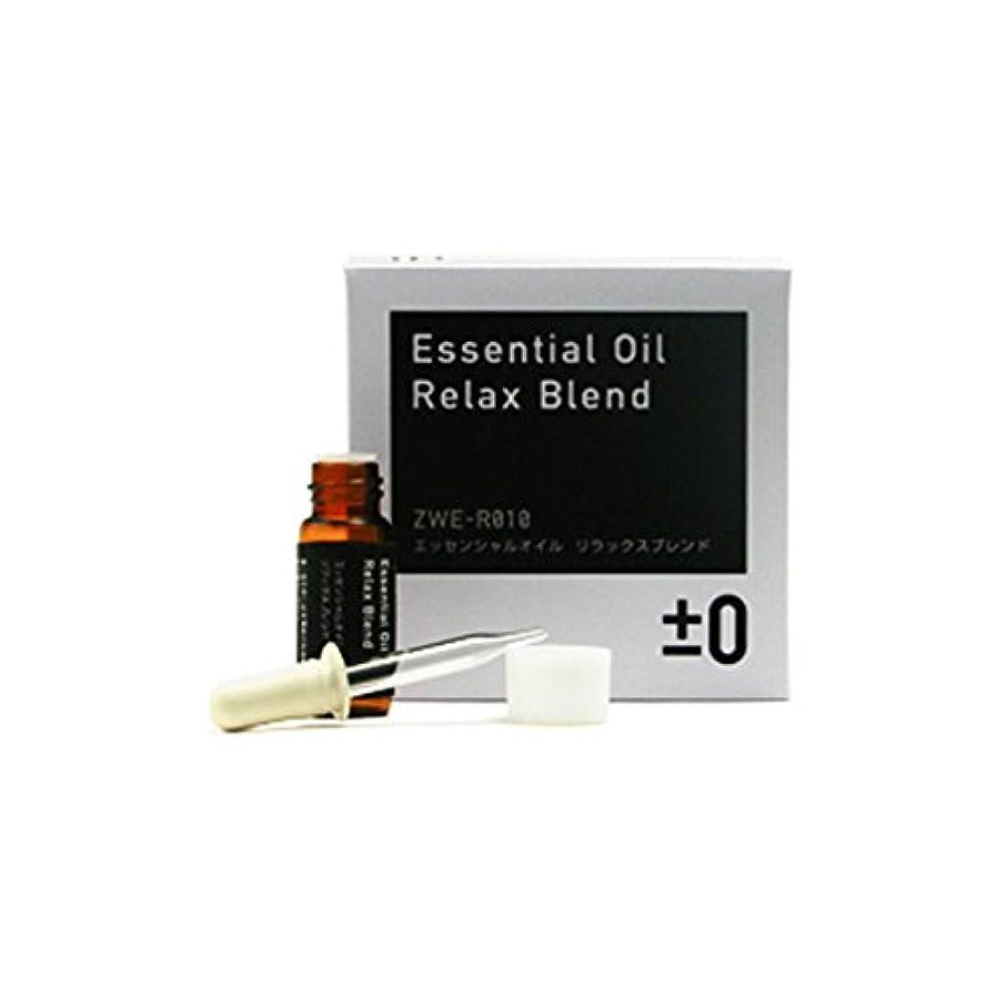 イベント闇フォーマルプラスマイナスゼロ ±0 エッセンシャルオイル(リラックスブレンド)Essential Oil Relax Blend