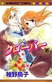 クローバー 16 (マーガレットコミックス)