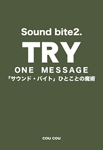 TRY2.: 「サウンド・バイト」ひとことの魔術 (YESノベルズ)