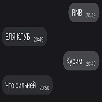 Rnb (Prod. By KEDRrR)