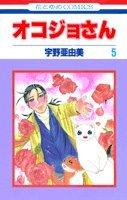 オコジョさん 第5巻 (花とゆめCOMICS)の詳細を見る