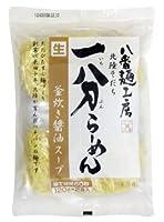 (クール便) 八番麺工房 北陸そだち 一分らーめん 釜炊き醤油スープ 120gx2食入×6セット(12食)