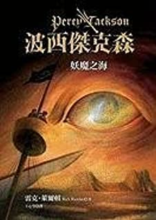 The Sea of Monsters (Percy Jackson and the Olympians, Book 2) (Chinese Edition)