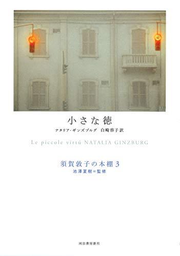 小さな徳 (須賀敦子の本棚)