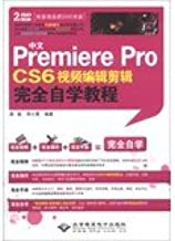 premiere pro cs6 video tutorials