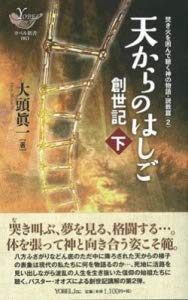 天からのはしご 創世記 下 (YOBEL新書 61 焚き火を囲んで聴く神の物語 説教篇 2)の詳細を見る