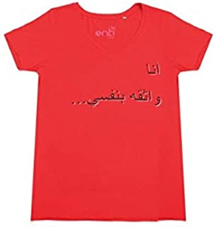 Women's Red Color T-shirts 100% Organic Cotton Large Size Half Sleeves With Women Empowerment Message In Arabic Designed B...