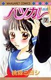ハツカレ (7) (マーガレットコミックス (4020))