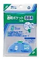 コレクト 透明ポケット B8 CF-800 5個セット