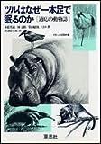 ツルはなぜ1本足で眠るのか―適応の動物誌