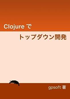 [gpsoft]のClojureでトップダウン開発