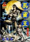 孔雀王:退魔聖伝 2 (ヤングジャンプコミックス)